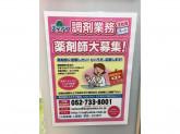 ドラッグスギヤマ 緑店(調剤薬局併設)