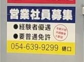 樋口興業株式会社 本社