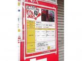 くすりの福太郎 池袋西口店