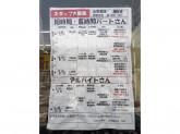 ディスカウントドラッグコスモス 大阪鶴見店