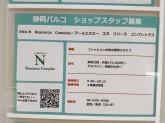 RNA-N リソースコンプレックス 静岡パルコ店