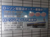 ローソン 綾瀬深谷中央店