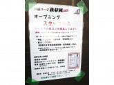鉄板バーグ RUN Mっつん(ラン マっつん) 松原店