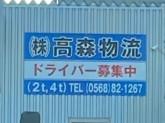 株式会社 高森物流 本社営業所