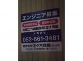 (株)佐々木精機 中川工場