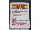 一般財団法人 横浜市交通安全協会(西谷駅北口自転車駐車場)