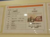 上島珈琲店 アリオ北砂店