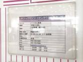 マジックミシン イオンタウン千種店