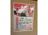 杵屋 新大阪ニッセイビル店
