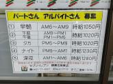 セブン-イレブン 綾瀬吉岡東店
