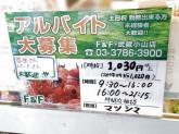 自然食品の店F&F(エフアンドエフ) 武蔵小山店