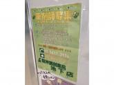 阪神調剤薬局 池下店