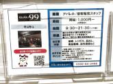 QuQu99 イオン常滑店