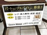 コンセルボ 堅田店