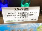 Uto-Uto イオンモールりんくう泉南店