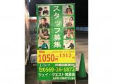 ENEOS (株)ジェイ・クエスト J-Quest 常滑店