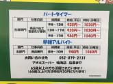 アオキスーパー 鳴海店