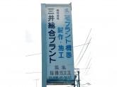 三井総合プラント