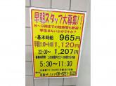 アンスリー京橋中央口店