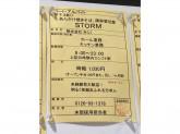 STORM(ストーム) 京橋店