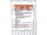 一般財団法人 横浜市交通安全協会(西谷駅南口自転車駐車場)