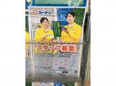 ホームセンターコーナン 八尾楠根店