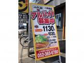 二代目丸源ラーメン 八熊通店