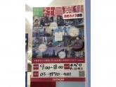 ライフテックアトム 中村橋店