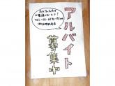 五明 経堂店