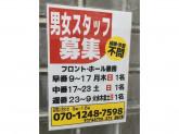サウナ&カプセル ミナミ下北沢店