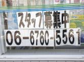 ファミリーマート 背戸口一丁目店