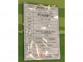 新宿さぼてん デリカ 稲沢アピタ店