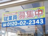 奥田ガスセンター