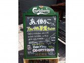 みなとまちバール Bam Vino(バンビーノ )桃谷店