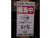 あじ仙(あじせん) 西市店