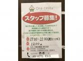 Una casita(おなかすいた) 笹塚店