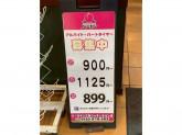 バーミヤン 三田ウッディタウン店
