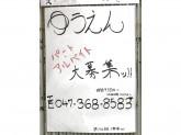中華厨房ゆうえん 松戸駅西口店