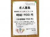 サーティワンアイスクリーム イオン三田ウッディタウン店