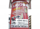 良品買館 東大阪店