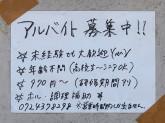 馬肉厨房 UMAUMA(ウマウマ)
