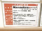 マネケン アスティ静岡店