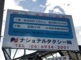 ナショナルタクシー株式会社 本社