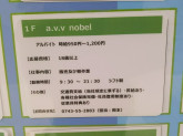 a.v.v noble(アー.ヴェ.ヴェ ノーブル) イオンモール大和郡山店