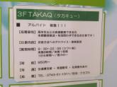 TAKA-Q イオンモール大和郡山店