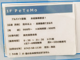 PeTeMo(ペテモ) 大和郡山店