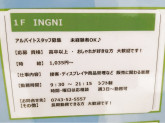 INGNI イオンモール大和郡山店