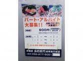 洋麺屋五右衛門 岐阜県庁前店