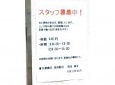 喜久屋書店 JR奈良駅店
