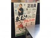 魚民 金山北口駅前店